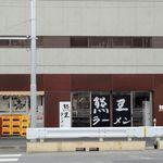52693919 - 熊王ラーメン(建物遠景)