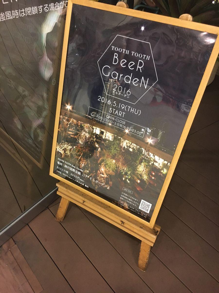 TOOTH TOOTH Beer Garden
