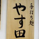 手打ち麺 やす田 - 手書き看板