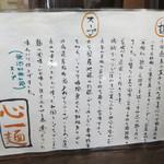 手打ち麺 やす田 - メニュー裏