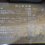 らーめん影虎 - メニュー