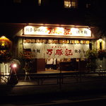 万豚記 - 帰って来た「万豚記」代々木店:2008/6/4新装開店当日当夜の外観