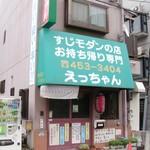 すじモダンの店 えっちゃん -