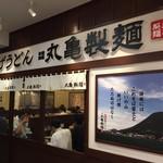 丸亀製麺 - お昼の店内はほぼ満席