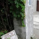 カフェ 坂の下 - お店の前