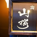 山桜 - お店の看板が目印