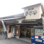みちくさ館 - こちらは道の駅で、お店はこの建物の左側