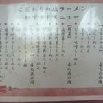 52705208 - メニュー(表)