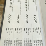 徳川町 如水 西春店 -
