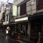 野毛ホルモンセンター - 【2016.5.6】店頭。