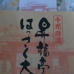 昇福亭 -
