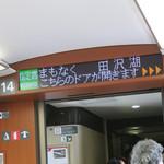 52710694 - 田沢湖駅に到着!