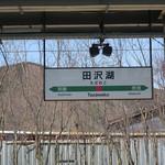 52710695 - 田沢湖駅ホームの様子