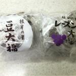 52712585 - 豆大福 つぶしあん 194円                       レーズン大福 194円