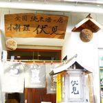 全国純米酒の店 伏見小料理店 -
