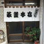 茶釜 - 入り口