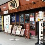 桜屋 - 地下鉄桜山駅8番出口徒歩約5分です