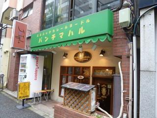 パンチマハル - 個性的なお店
