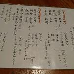 52723666 - メニュー表(ドリンク)