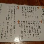 52723679 - メニュー表(料理)