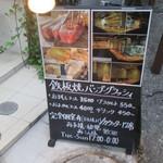 バンブー グラッシィ - お店まえの看板