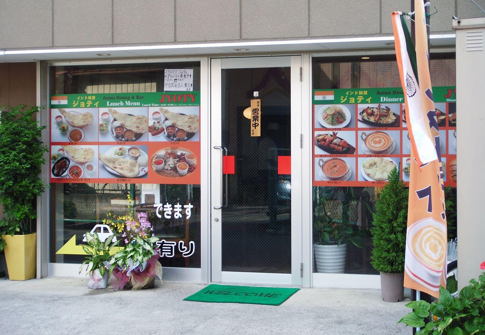 ジョティ 蓮田店