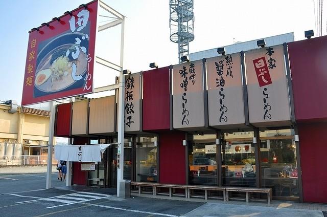 麺処田ぶし 三島店 - 田ぶし@三島