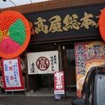 丸高屋 総本店 -