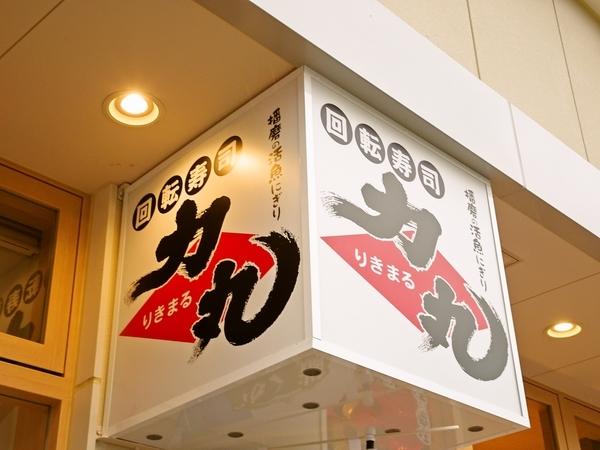 力丸 JR姫路駅店