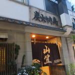 やき鳥山笠 - 店屋町にある気軽に入れる焼鳥屋さんです。
