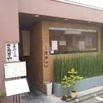 さぬきや - 小奇麗な店舗 2016.6