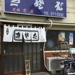 京屋 - 外観 街のお蕎麦やさん
