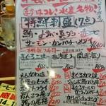 海鮮居酒家 七福水産 - 感謝祭メニュー(2016年6月)