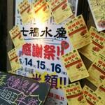 海鮮居酒家 七福水産 - 感謝祭入り口ポップ(2016年6月)