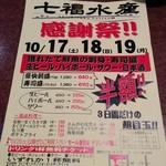 海鮮居酒家 七福水産 - 感謝祭ちらし(2015年10月)