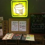 らんまん - 平日11:30までは200円引き!