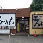 麺屋 縁 - 麺屋 縁