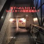 spice32 祇園店 - ビルの地下にあるお店です。