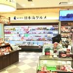 南条サービスエリア上り線ショッピングコーナー - 海産物から越前の名産品がずらっと並んでました