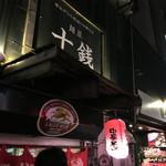 麺屋 十銭 - 店構え