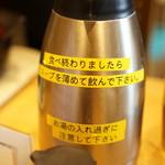 天茶屋 七蔵 -