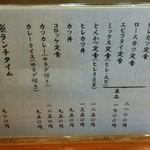 52746001 - メニュー 定食