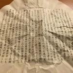 ハクレイ酒造 - 香田の包み紙