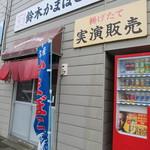 鈴木かまぼこ店 - 外観(2016年6月)