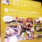 全席個室居酒屋 竹取御殿 - 目玉コース4,000円❤︎