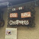 チャポロ -