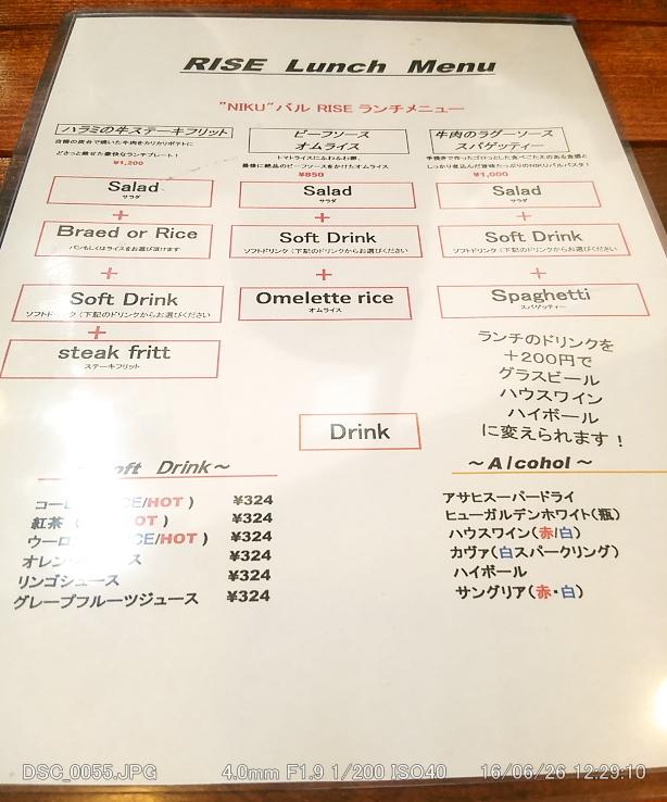 肉バル RISE 阿佐ヶ谷店
