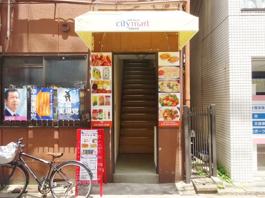ネパール居酒屋シティマート 東京・西大島店