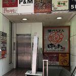 焼肉 いのうえ - 外観写真:16.6月