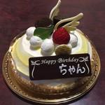シャトレーゼ 今川店 - バナナのクリームマウンテン(1296円)+HAPPYBDチョコプレート(43円)